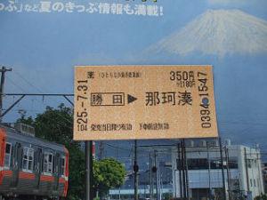ひたちなか海浜鉄道の切符