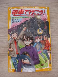 青春18きっぷ・1000キロの旅
