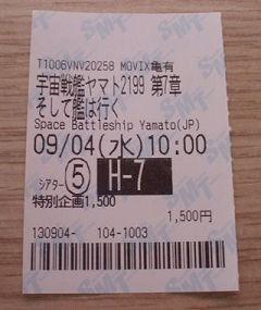 宇宙戦艦ヤマト2199第七章チケット