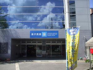 湯沢高原ロープウェイステーション