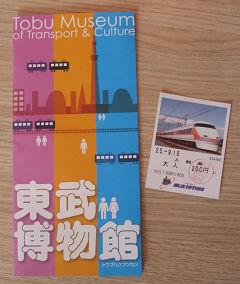 東武博物館チケット