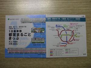 都営まるごと切符