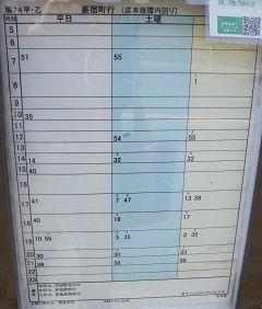 梅74時刻表