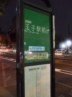 野方駅北口