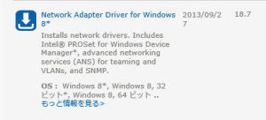 Intel NIC driver