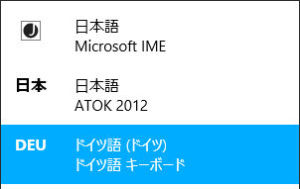 Windows8.1 キーボード切替