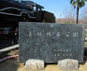 十河総裁の題字による碑