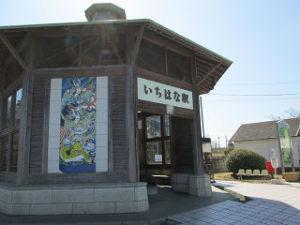 市塙駅(いちはな)