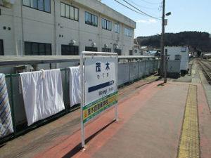 茂木駅の布団