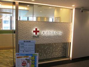 大通り献血ルーム