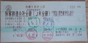 春の18切符