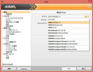 AIMP3再生オプション