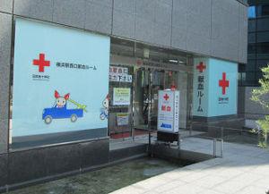 横浜西口献血ルーム