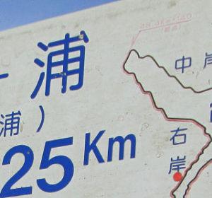 全長48km