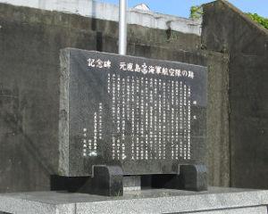 元鹿島海軍航空隊の跡