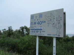 右岸40km