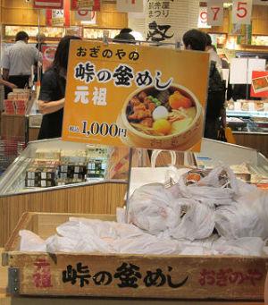 東京駅で峠の釜めし