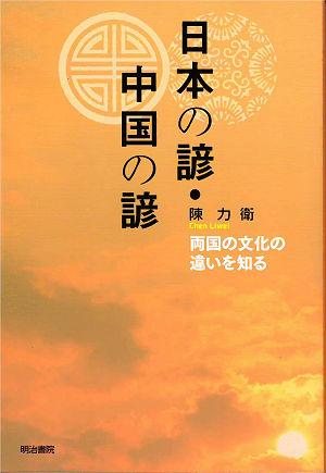日本の諺・中国の諺