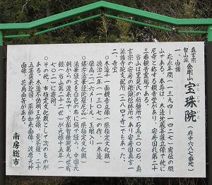 宝珠院の説明板
