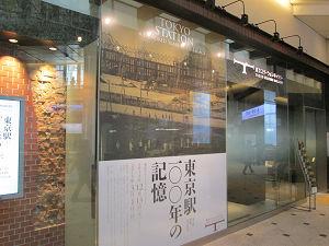 東京駅100年の記憶