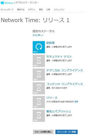 アプリ認定のステータス