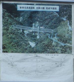 新東名高速中津川橋