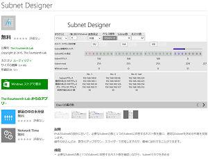 Subnet Designer アプリリリース