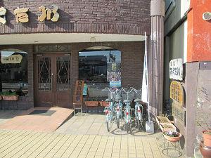 駅前の民芸店で貸し自転車