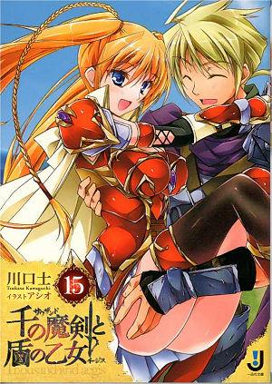 千の魔剣と盾の乙女15