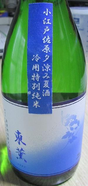 東薫、夕涼み夏の酒