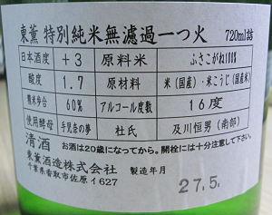 東薫特別純米無濾過一つ火