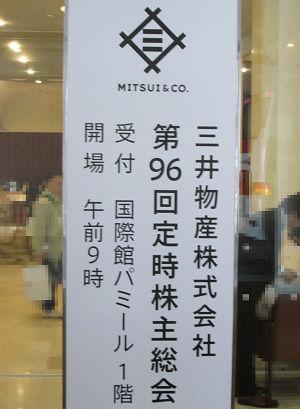 三井物産株主総会