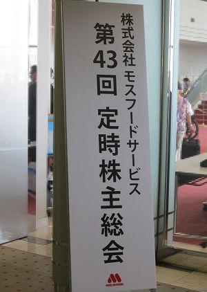 モスフードサービス株主総会
