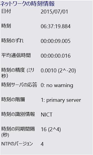 ネットワークの時刻情報
