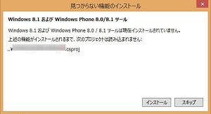 Windows8.1ツール