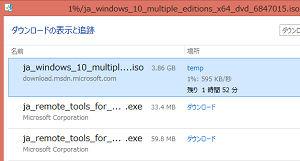 Windows10 ダウンロード開始