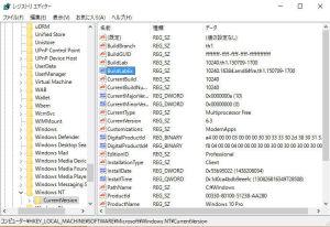 Windows10バージョン詳細