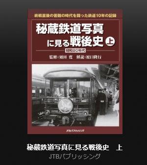 秘蔵鉄道写真に見る戦後史、上