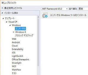 ユニバーサルWindowsツール