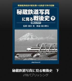 秘蔵鉄道写真に見る戦後史、下