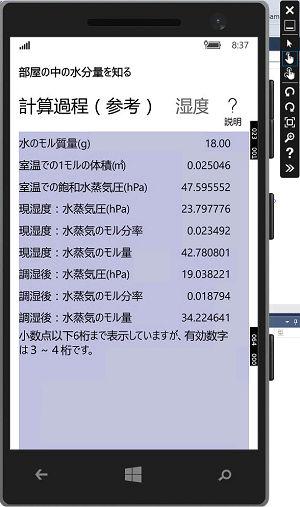 Windows8.1上のWindows Phone Emulator