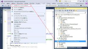 ユニバーサルWindowsでは多言語アプリツールキットを有効にできない