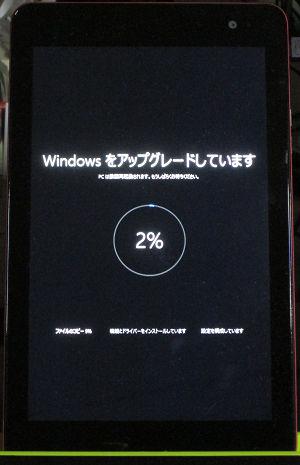 DELL Venue8 Pro Windows 10 upgrade