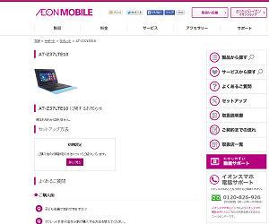 イオンモバイルサポートページ