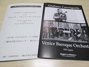 Giuliano Calmignola with Venice Baroque Orchestra