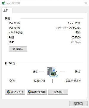 Windows 10 NIC Teaming Status