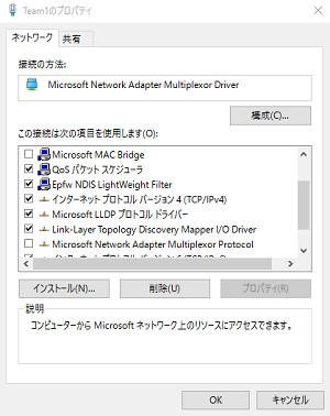 Windows 10 NIC Teaming Property