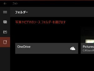 Windows10 フォト
