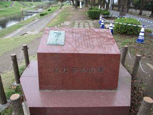 ムルデルの碑