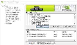 nView Desktop Manager